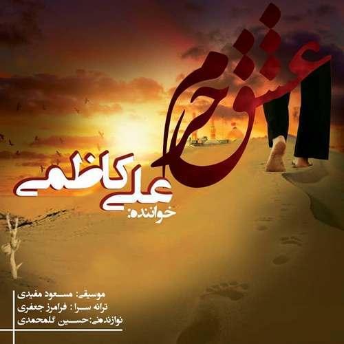 دانلود آهنگ جدید علی کاظمی عشقم حرم
