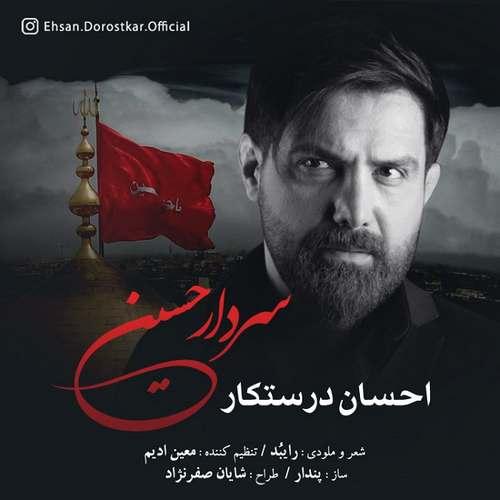 دانلود آهنگ جدید احسان درستکار سردار حسین