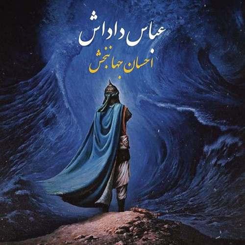 دانلود آهنگ جدید احسان جهانبخش عباس داداش