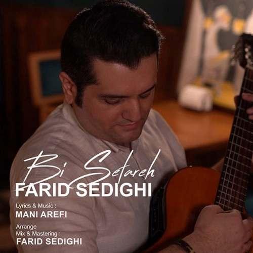 دانلود آهنگ جدید فرید صدیقی بی ستاره