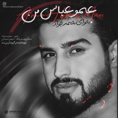 دانلود آهنگ جدید محمد جواد عمو عباس