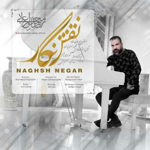 دانلود آهنگ جدید محمدرضا اعرابی نقش نگار
