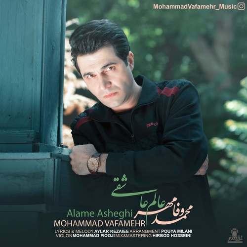 دانلود آهنگ جدید محمد وفامهر عالم عاشقی