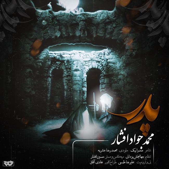 دانلود آهنگ جدید محمدجواد افشار پدر