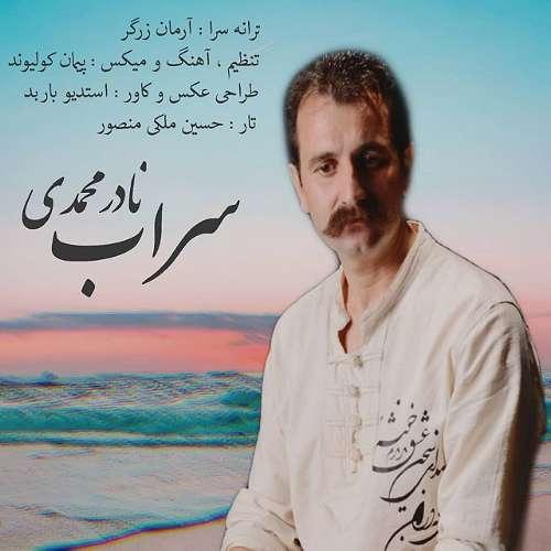 دانلود آهنگ جدید نادر محمدی سراب