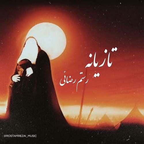 دانلود آهنگ جدید رستم رضایی تازیانه