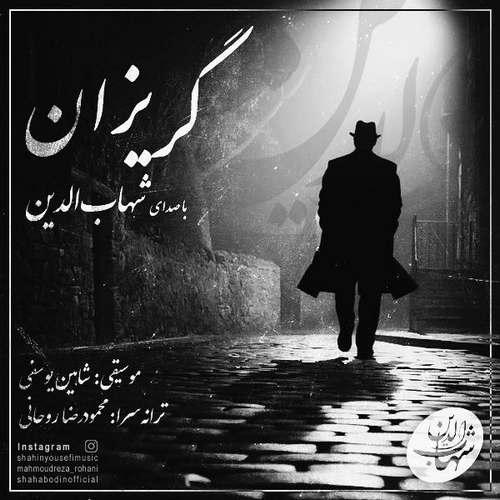 دانلود آهنگ جدید شهاب الدین گریزان