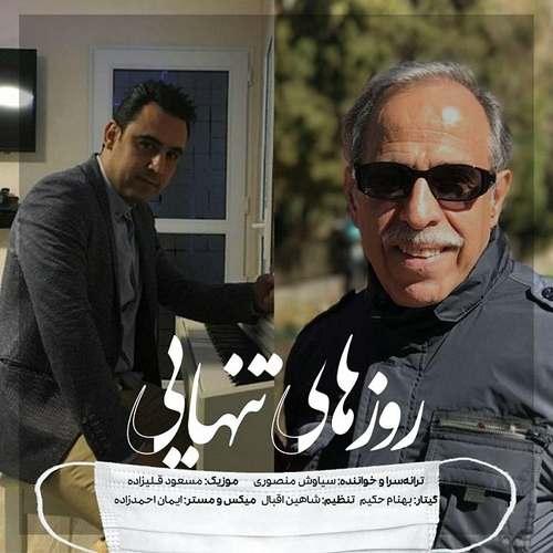 دانلود آهنگ جدید سیاوش منصوری روزهای تنهایی