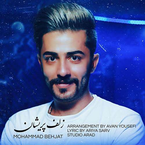 دانلود آهنگ جدید محمد بهجت زلف پریشان