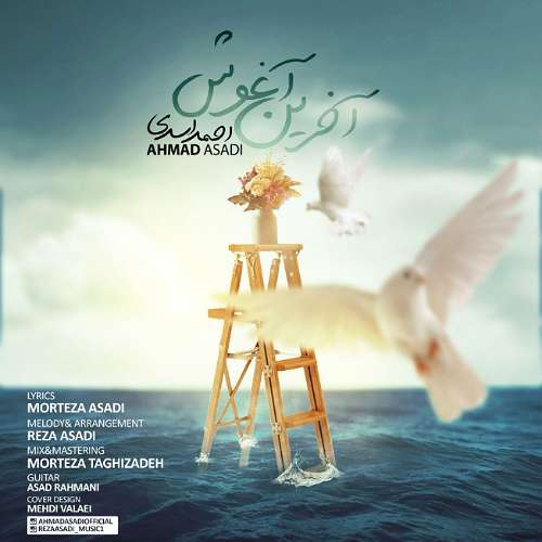 دانلود آهنگ جدید احمد اسدی آخرین آعوش