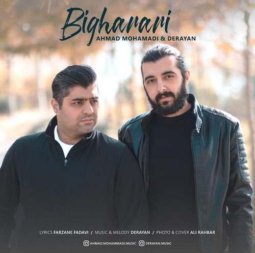 دانلود آهنگ جدید احمد محمدی و درایان بیقراری