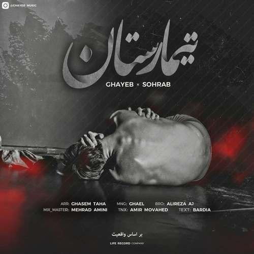 دانلود آهنگ جدید غایب و سهراب تیمارستان