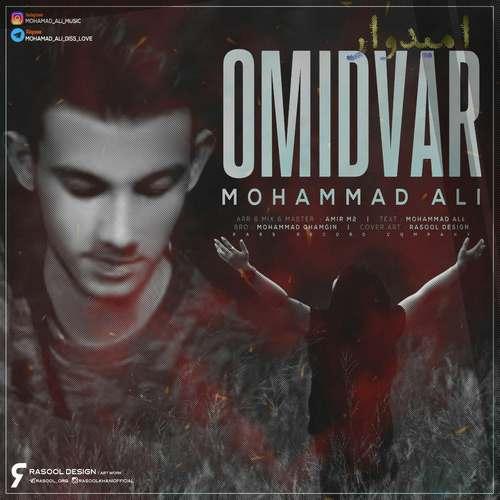 دانلود آهنگ جدید محمد علی امیدوار