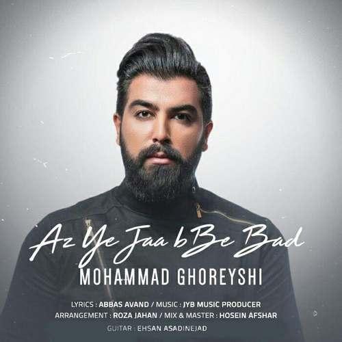 دانلود آهنگ جدید محمد قریشی از یه جایی به بعد