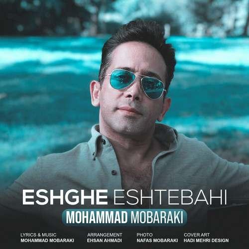 دانلود آهنگ جدید محمد مبارکی عشق اشتباهی