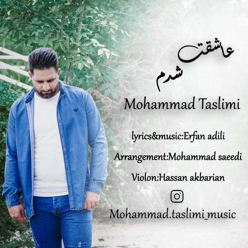 دانلود آهنگ جدید محمد تسلیمی عاشقت شدم