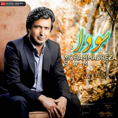 دانلود آهنگ جدید محمدرضا سام سودا