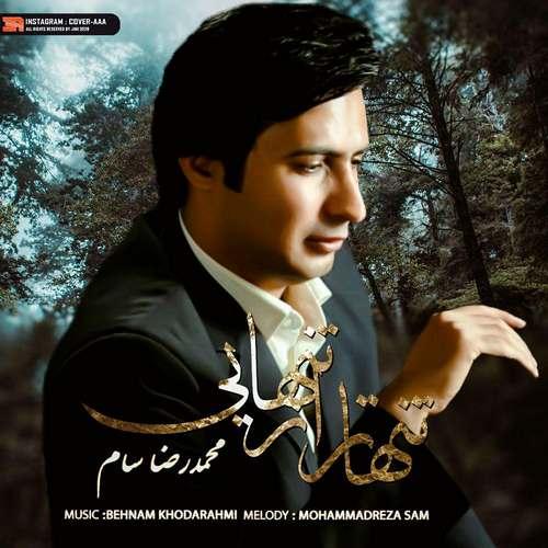 دانلود آهنگ جدید محمدرضا سام تنهاتر از تنهایی