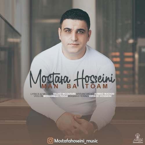 دانلود آهنگ جدید مصطفی حسینی من با توام