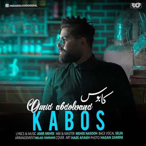 دانلود آهنگ جدید امید عبدالوند کابوس