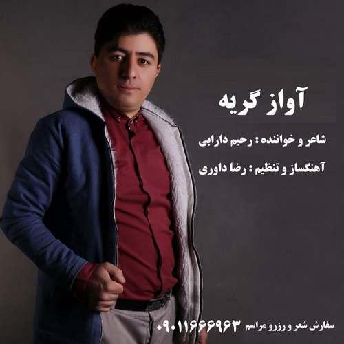 دانلود آهنگ جدید رحیم دارابی آواز گریه