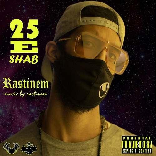 دانلود آهنگ جدید راستینم ۲۵e Shab