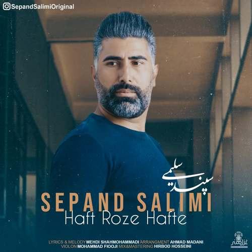 دانلود آهنگ جدید سپند سلیمی هفت روز هفته
