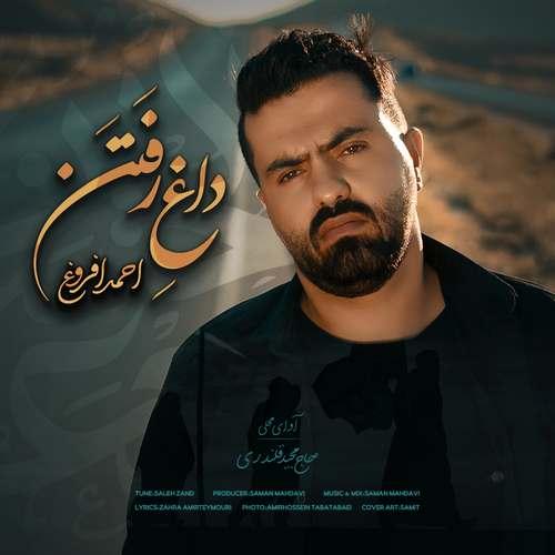 دانلود آهنگ جدید احمد افروغ داغ رفتن