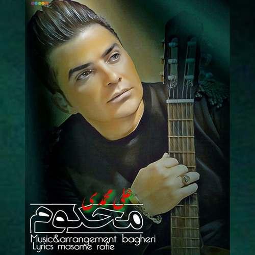 دانلود آهنگ جدید علی محمدی محکوم