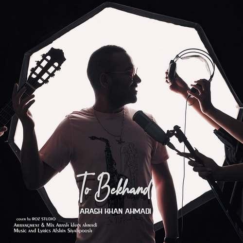 دانلود آهنگ جدید آرش خان احمدی تو بخند