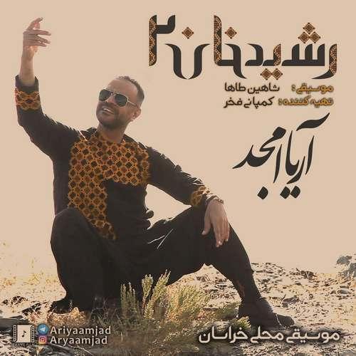 دانلود آهنگ جدید آریا امجد رشیدخان ۲