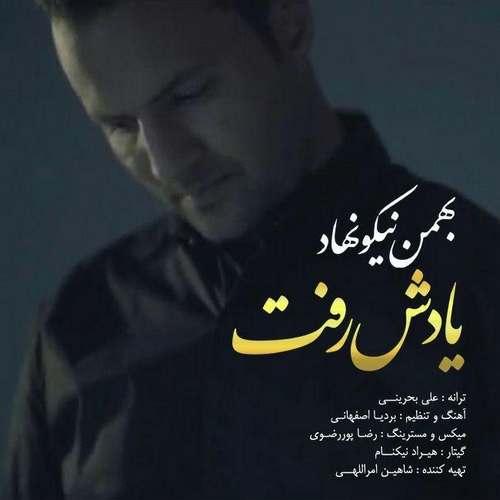 دانلود آهنگ جدید بهمن نیکونهاد یادش رفت