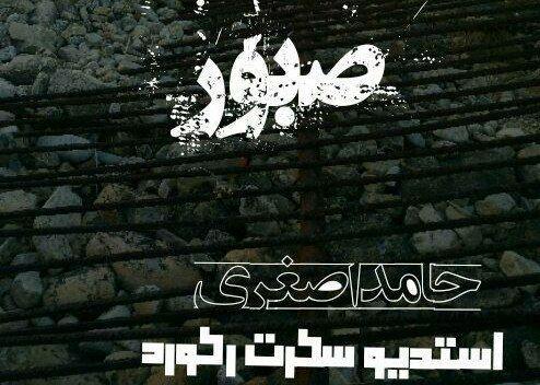 دانلود آهنگ جدید حامد اصغری صبوری