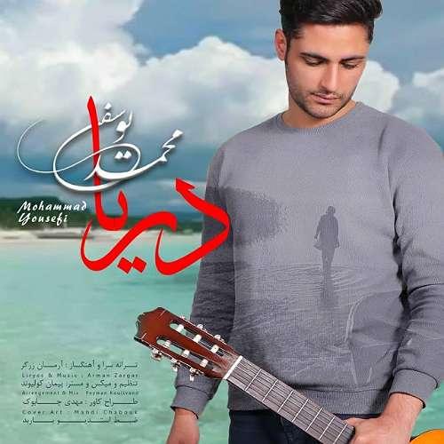 دانلود آهنگ جدید محمد یوسفی دریا