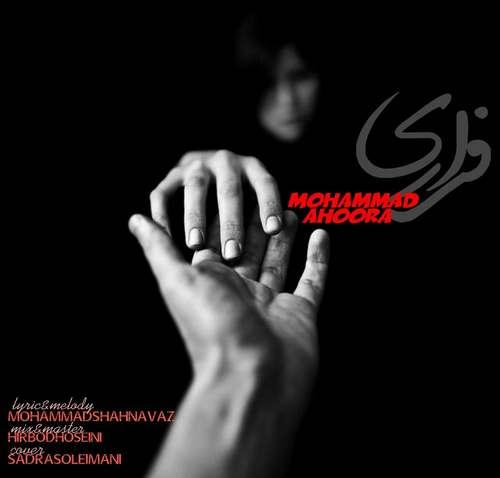 دانلود آهنگ جدید محمد اهورا فراری