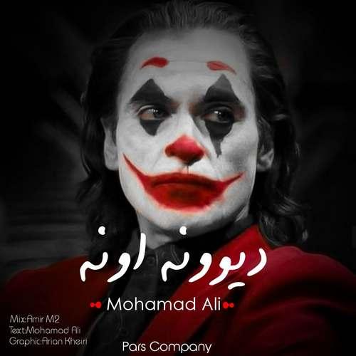 دانلود آهنگ جدید محمد علی دیوونه اونه