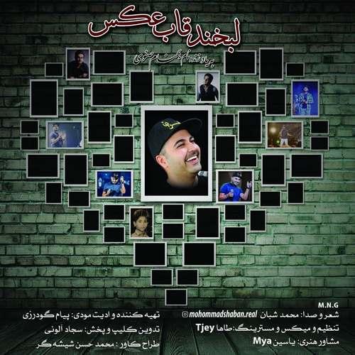 دانلود آهنگ جدید محمد شبان لبخند قاب عکس