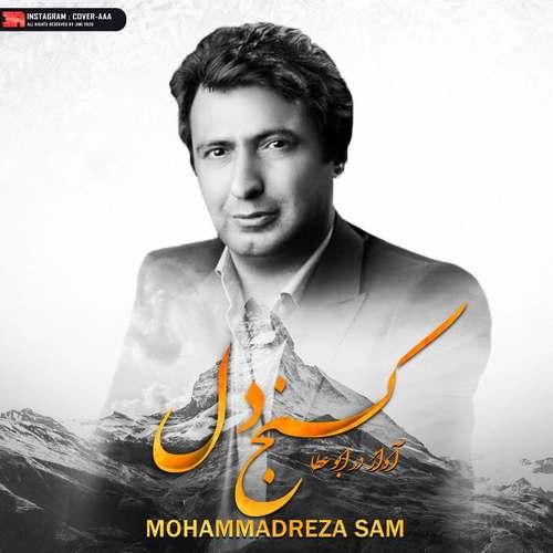 دانلود آهنگ جدید محمدرضا سام کنج دلم
