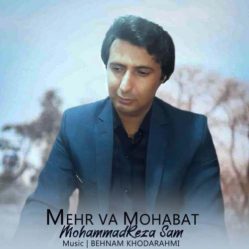دانلود آهنگ جدید محمدرضا سام مهر و محبت