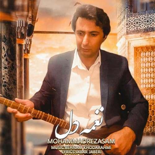 دانلود آهنگ جدید محمدرضا سام نغمه دل