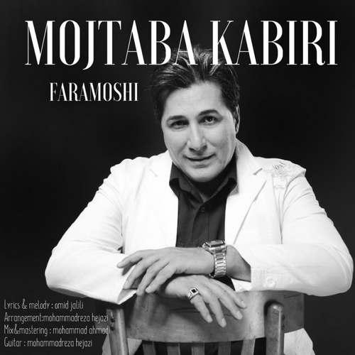 دانلود آهنگ جدید مجتبی کبیری فراموشی