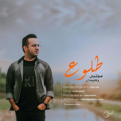 دانلود آهنگ جدید مجتبی رحیمی طلوع