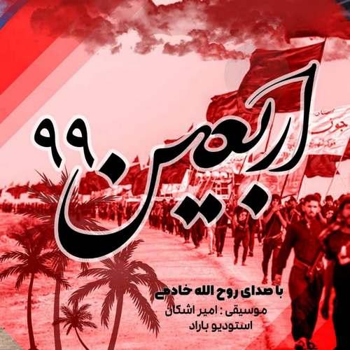 دانلود آهنگ جدید روح الله خادمی اربعین ۹۹