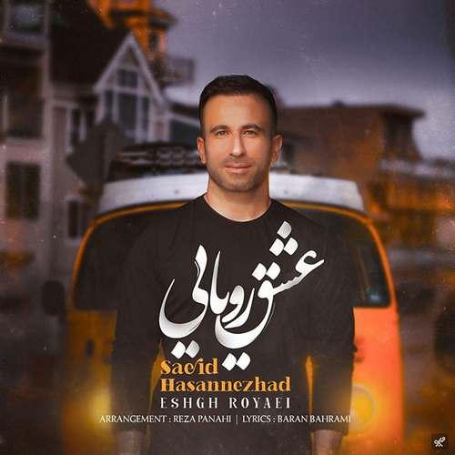 دانلود آهنگ جدید سعید حسن نژاد عشق رویایی