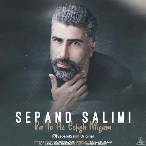 دانلود آهنگ جدید سپند سلیمی با تو از عشق میگم