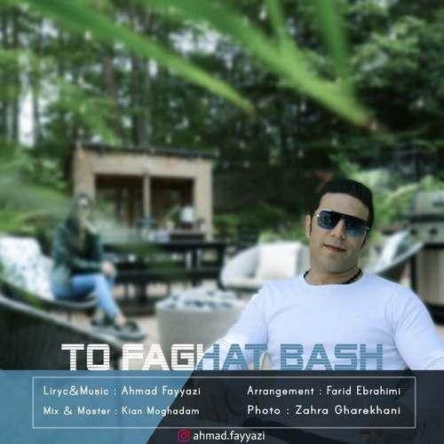 دانلود آهنگ جدید احمد فیاضی تو فقط باش
