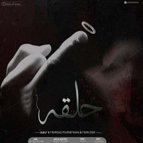 دانلود آهنگ جدید علی الف و متین استار و مهرداد پورسمنانی حلقه