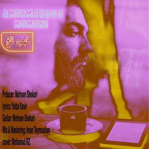 دانلود آهنگ جدید امیر مسعود مومنی قهوه تلخ
