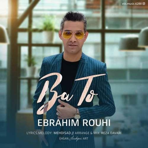 دانلود آهنگ جدید ابراهیم روحی باتو