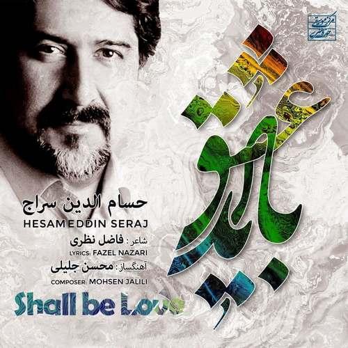 دانلود آهنگ جدید حسام الدین سراج باید عشق